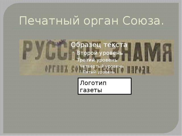 Печатный орган Союза. Логотип газеты