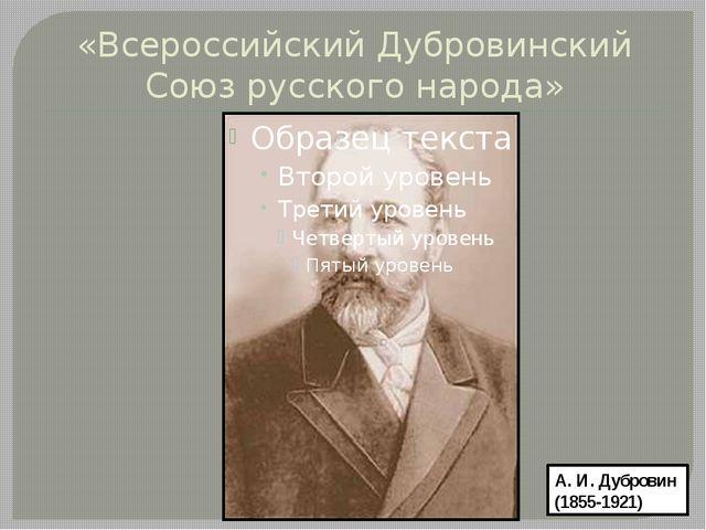 «Всероссийский Дубровинский Союз русского народа» А. И. Дубровин (1855-1921)