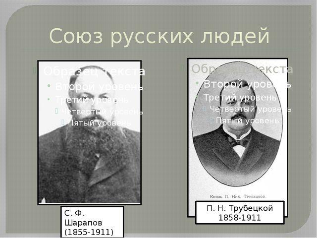 Союз русских людей С. Ф. Шарапов (1855-1911) П. Н. Трубецкой 1858-1911