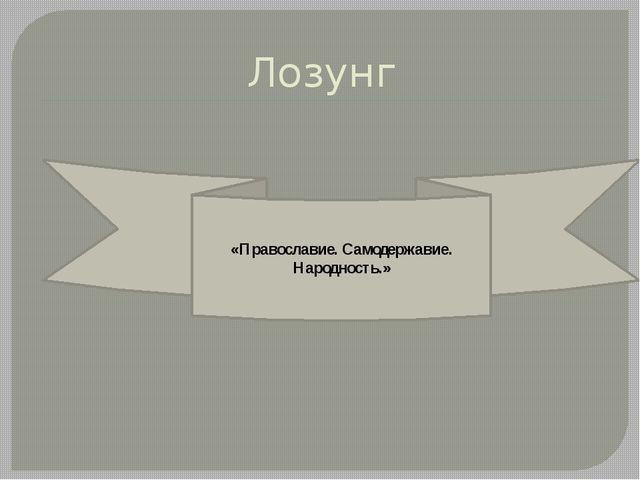 Лозунг «Православие. Самодержавие. Народность.»