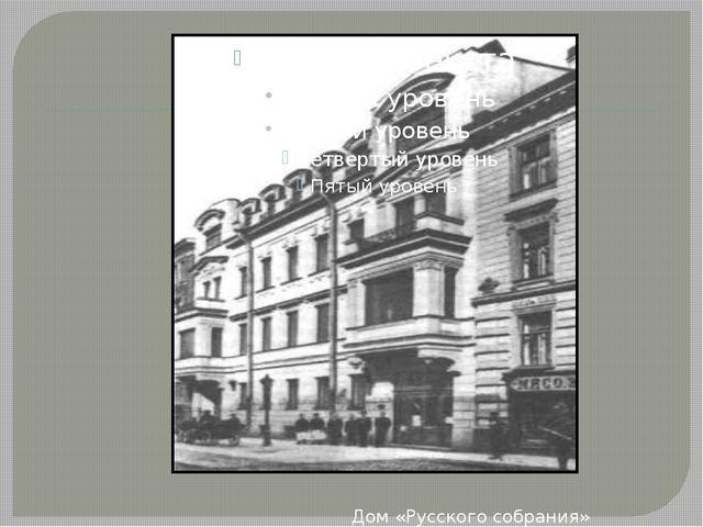 Дом «Русского собрания»