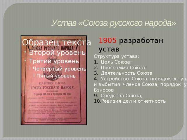 Устав «Союза русского народа» 1905 разработан устав Структура устава: Цель Со...