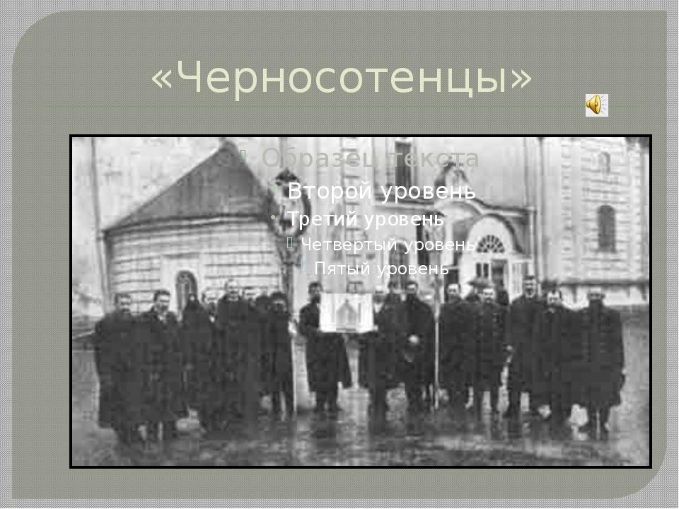 «Черносотенцы»