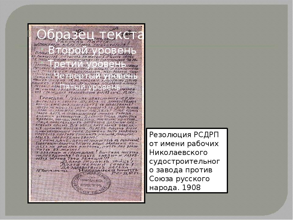 Резолюция РСДРП от имени рабочих Николаевского судостроительного завода проти...