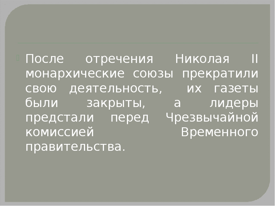 После отречения Николая II монархические союзы прекратили свою деятельность,...
