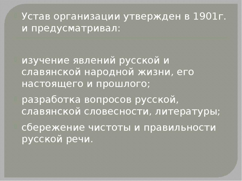 Устав организации утвержден в 1901г. и предусматривал:  изучение явлений рус...