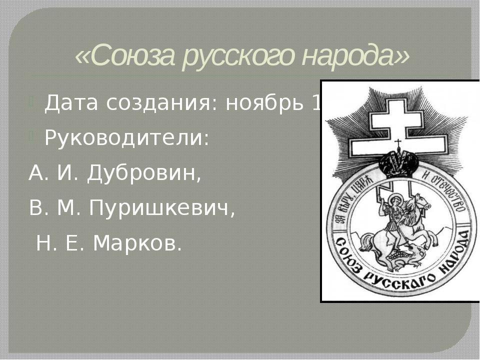 «Союза русского народа» Дата создания: ноябрь 1905 Руководители: А. И. Дубров...