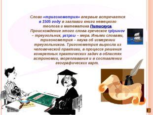 Слово «тригонометрия» впервые встречается в 1505 году в заглавии книги немецк