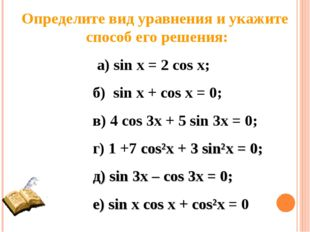 Определите вид уравнения и укажите способ его решения: а) sin x = 2 cos x; б)