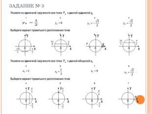 ЗАДАНИЕ № 3 0 Укажите на единичной окружности все точки Рα с данной ординатой