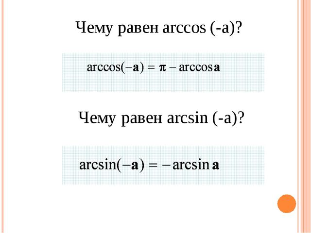 Чему равен arсcos (-a)? Чему равен arcsin (-a)?