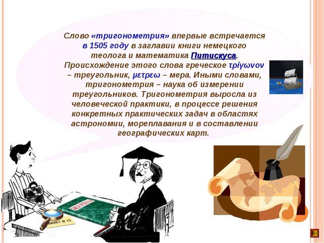 Слово «тригонометрия» впервые встречается в 1505 году в заглавии книги немецк...