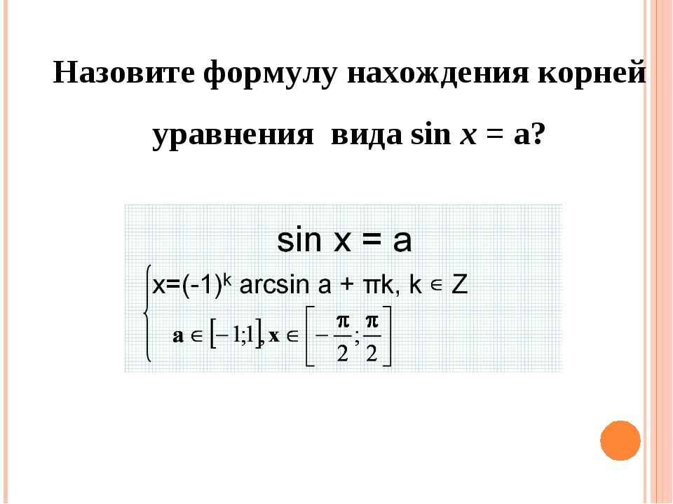 Назовите формулу нахождения корней уравнения вида sin x = a?