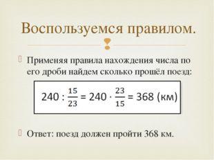 Применяя правила нахождения числа по его дроби найдем сколько прошёл поезд: О