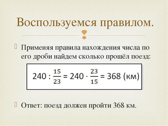 Применяя правила нахождения числа по его дроби найдем сколько прошёл поезд: О...
