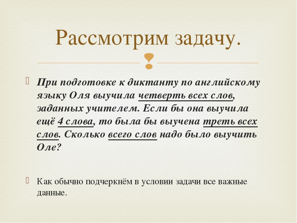 При подготовке к диктанту по английскому языку Оля выучилачетверть всех слов...