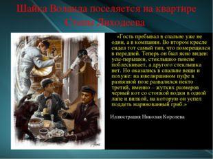 Шайка Воланда поселяется на квартире Степы Лиходеева «Гость пребывал в спальн