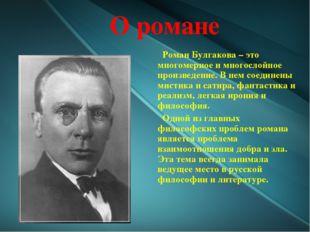 О романе Роман Булгакова – это многомерное и многослойное произведение. В нем