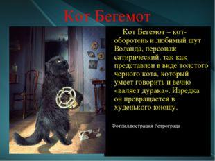 Кот Бегемот Кот Бегемот – кот-оборотень и любимый шут Воланда, персонаж сатир