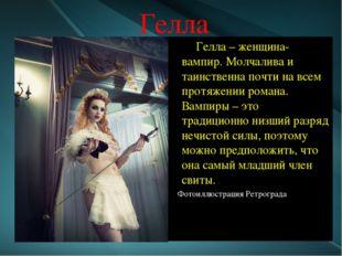 Гелла Гелла – женщина-вампир. Молчалива и таинственна почти на всем протяжени