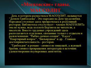 «Московские» главы. МАССОЛИТ Дом, в котором разместился МАССОЛИТ, называется