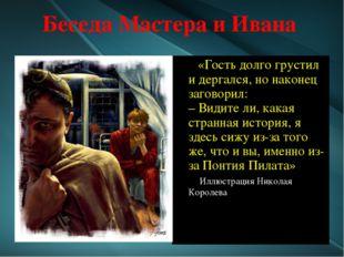 Беседа Мастера и Ивана «Гость долго грустил и дергался, но наконец заговорил: