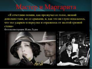 Мастер и Маргарита «Я отчетливо помню, как прозвучал ее голос, низкий довольн