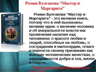 """Роман Булгакова """"Мастер и Маргарита"""" Роман Булгакова """"Мастер и Маргарита"""" - э"""