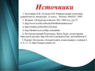Источники 1. Золотарёва И.В., Егорова Н.В. Универсальные поурочные разработки