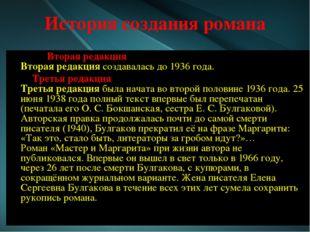 История создания романа Вторая редакция Вторая редакция создавалась до 1936 г