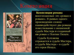 Композиция Композиция романа многоплановая: это «роман в романе». В рамках од