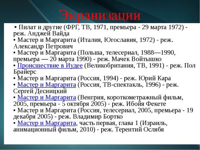 Экранизации • Пилат и другие (ФРГ, ТВ, 1971, премьера - 29 марта 1972) - реж....