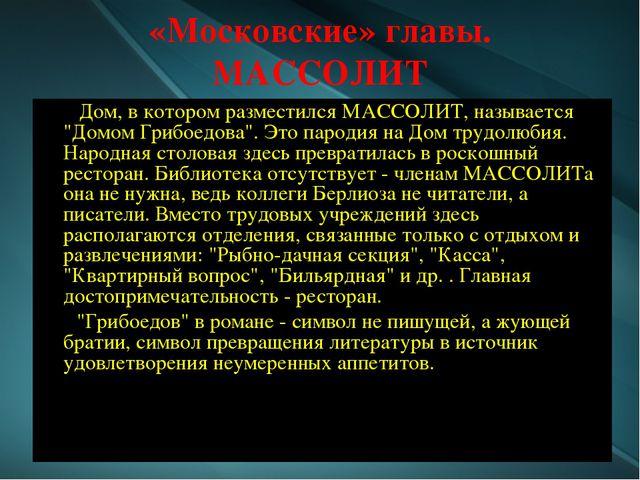 «Московские» главы. МАССОЛИТ Дом, в котором разместился МАССОЛИТ, называется...