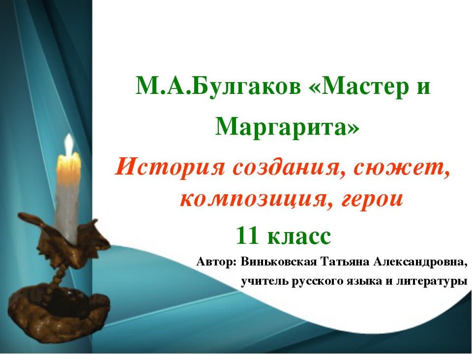 М.А.Булгаков «Мастер и Маргарита» История создания, сюжет, композиция, герои...