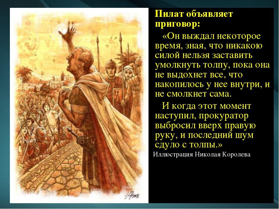 Пилат объявляет приговор: «Он выждал некоторое время, зная, что никакою сило...