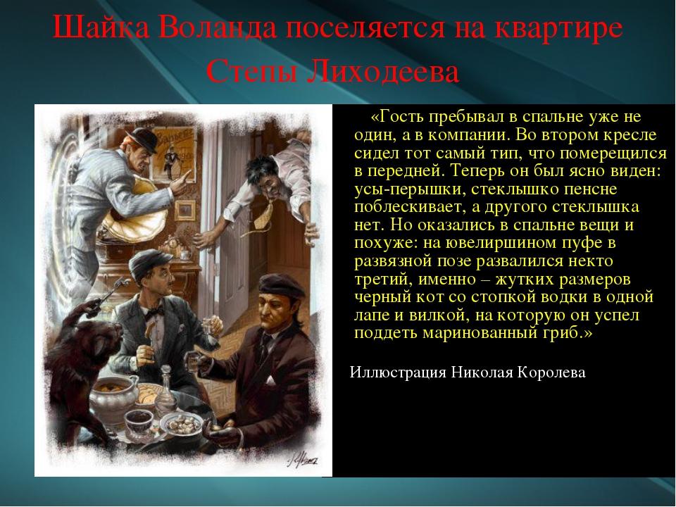 Шайка Воланда поселяется на квартире Степы Лиходеева «Гость пребывал в спальн...