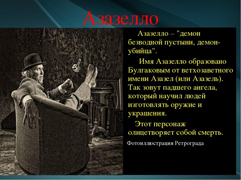 "Азазелло Азазелло – ""демон безводной пустыни, демон-убийца"". Имя Азазелло обр..."