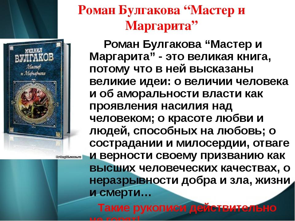 """Роман Булгакова """"Мастер и Маргарита"""" Роман Булгакова """"Мастер и Маргарита"""" - э..."""