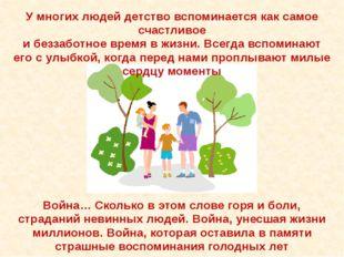 У многих людей детство вспоминается как самое счастливое и беззаботное время