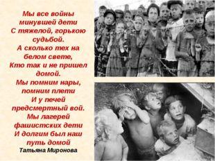 Мы все войны минувшей дети С тяжелой, горькою судьбой. А сколько тех на белом