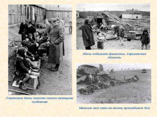 Советские дети чистят сапоги немецким солдатам Здесь побывали фашисты. Харько