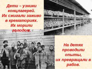 Дети – узники концлагерей. Их сжигали заживо в крематориях. Их морили голодом