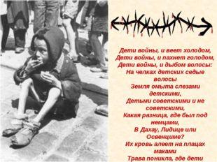 Дети войны, и веет холодом, Дети войны, и пахнет голодом, Дети войны, и дыбом