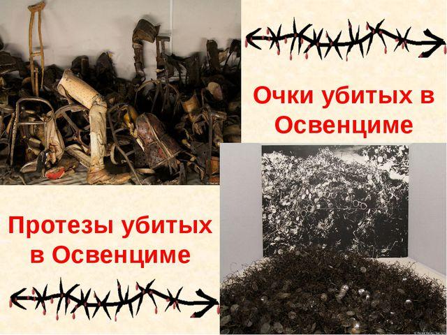 Очки убитых в Освенциме Протезы убитых в Освенциме