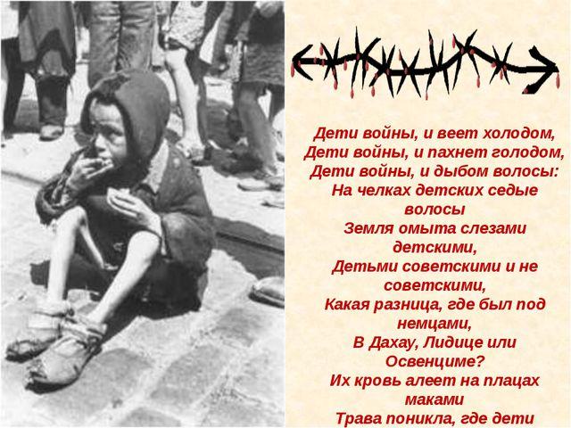 Дети войны, и веет холодом, Дети войны, и пахнет голодом, Дети войны, и дыбом...