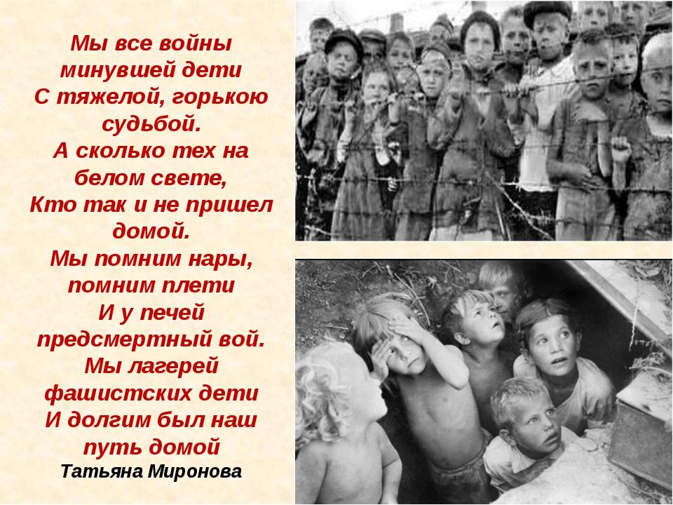 Мы все войны минувшей дети С тяжелой, горькою судьбой. А сколько тех на белом...