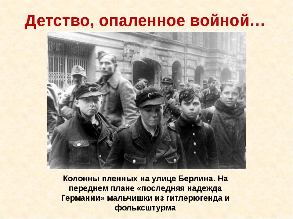 Детство, опаленное войной… Колонны пленных на улице Берлина. На переднем план...