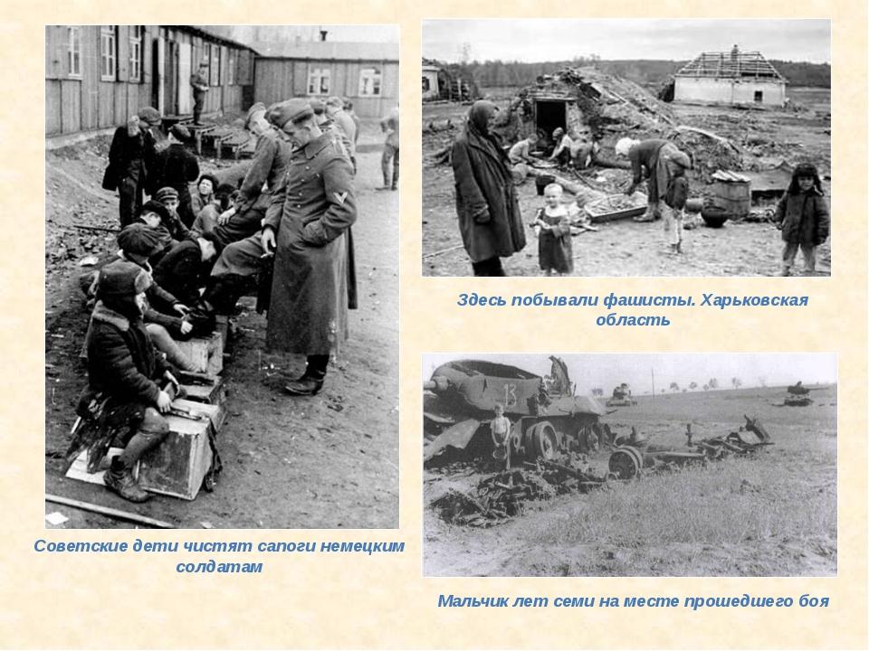 Советские дети чистят сапоги немецким солдатам Здесь побывали фашисты. Харько...