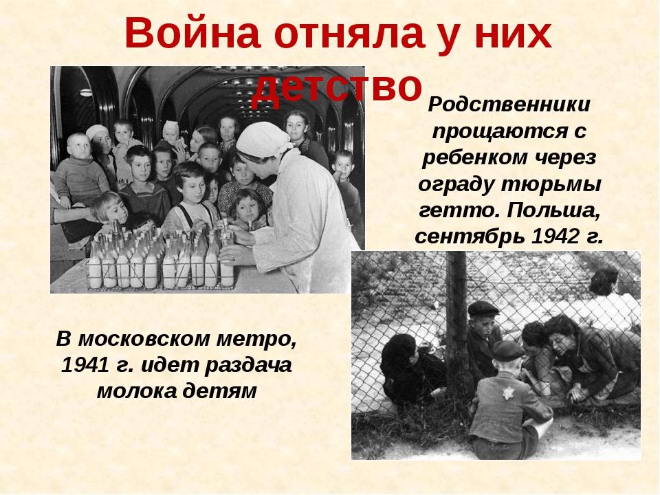 Война отняла у них детство В московском метро, 1941 г. идет раздача молока де...
