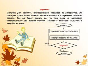Задача №3 Мальчик учит наизусть четверостишие, заданное по литературе. Он оди